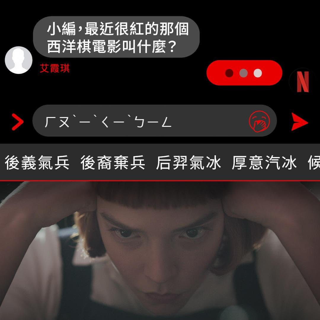 Netflix 2020 美劇排行榜