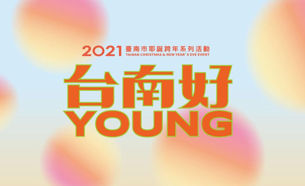 2021台南跨年晚會:台南好Young耶誕跨年城 - 跨年演唱會