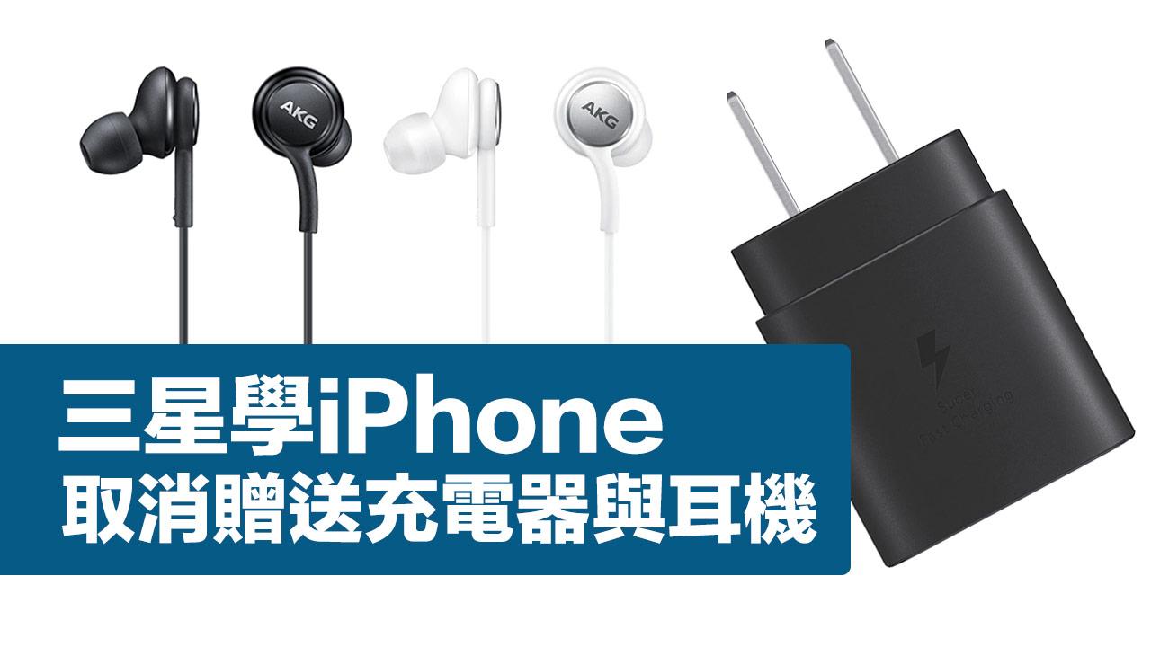 三星嘲笑iPhone不送配件後,隨後停送充電器與耳機