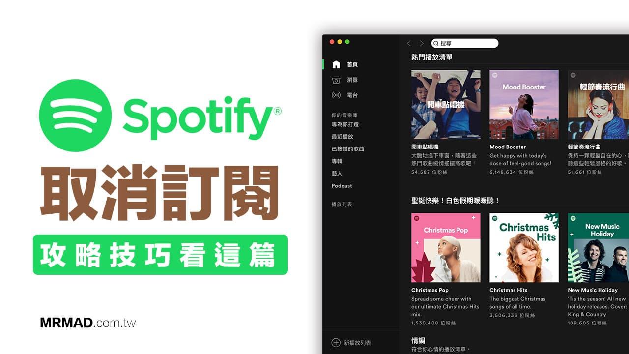 Spotify取消訂閱教學|教你快速取消 Spotify Premium 續訂