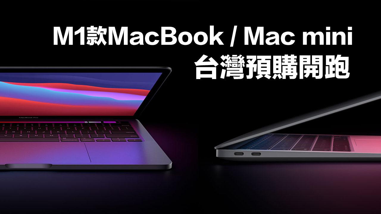 台灣開賣 Apple M1 款 MacBook / Mac mini 首波1月到貨