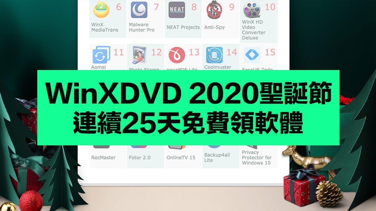 WinXDVD 2020聖誕節天天免費領25款實用軟體(價值865美元)