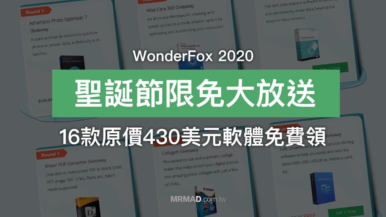 WonderFox 2020 聖誕禮包免費大放送 16款實用軟體直接領