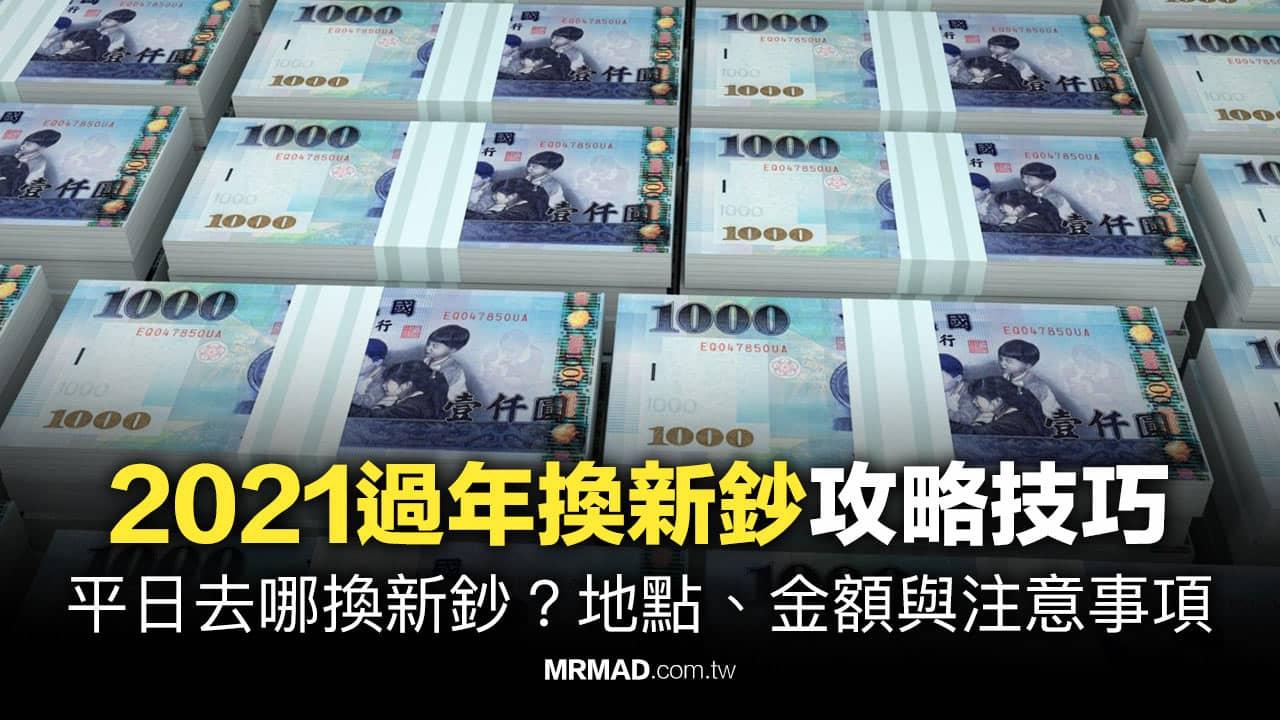 2021過年換新鈔技巧:銀行郵局ATM換鈔地點、金額與注意事項