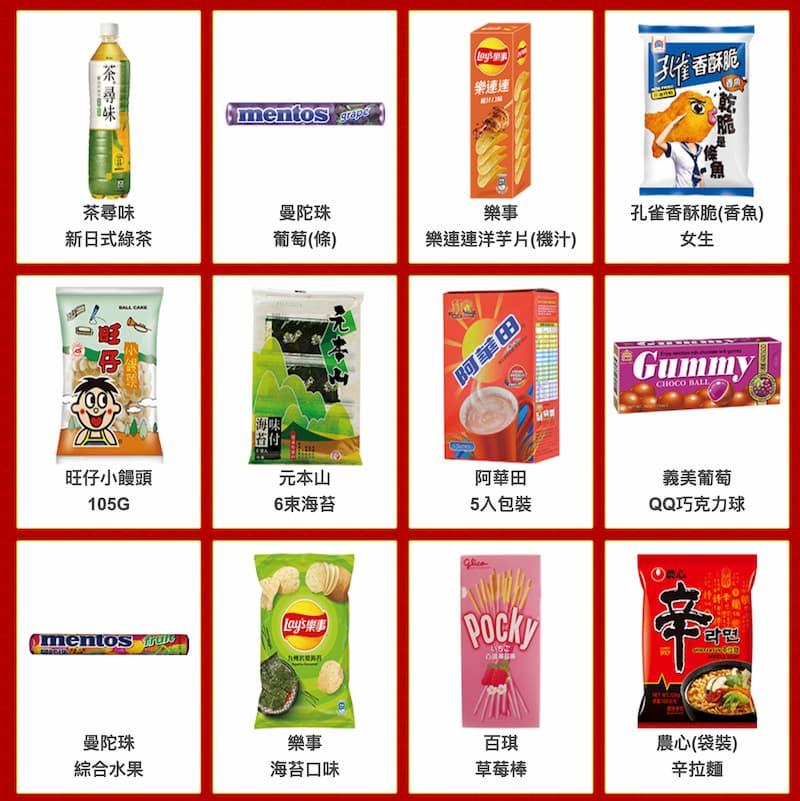 全家新年福袋有哪些零食和飲料