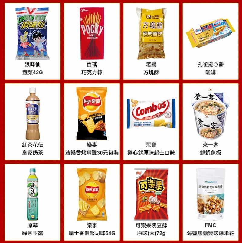 全家新年福袋有哪些零食和飲料3