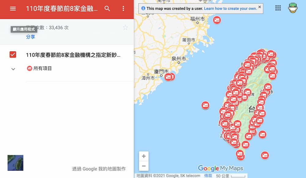 Google地圖立即查指定兌換據點