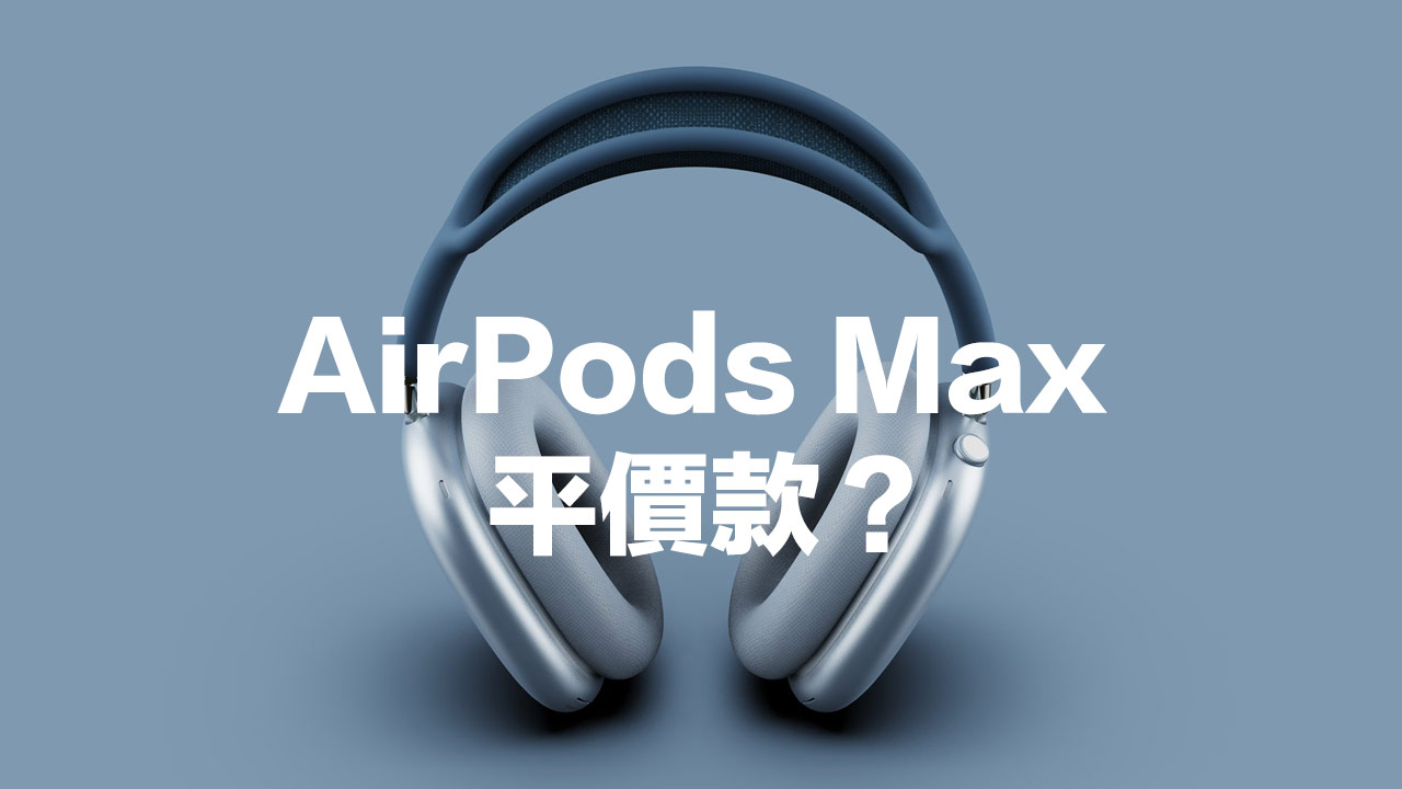 蘋果要出 AirPods Max 平價款?拆穿Twitter 爆料假消息