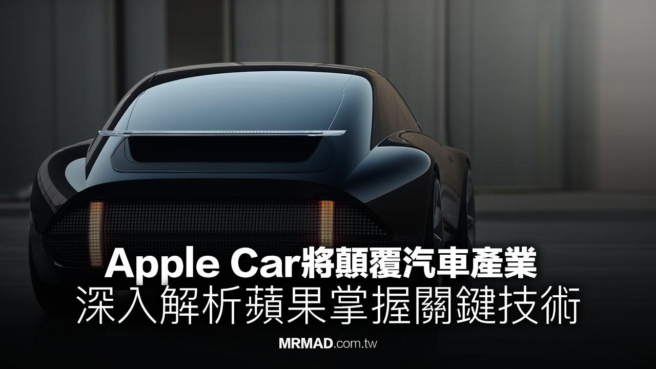 Apple Car 將替汽車產業帶來新革命?揭秘蘋果掌握哪些關鍵技術