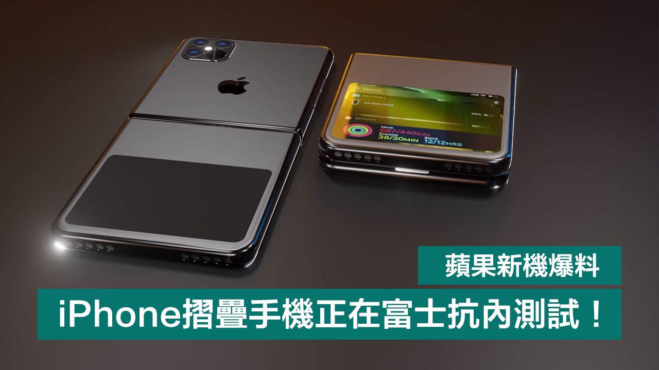 iPhone摺疊手機已經完成?Jon Prosser 爆料正在鴻海內測試