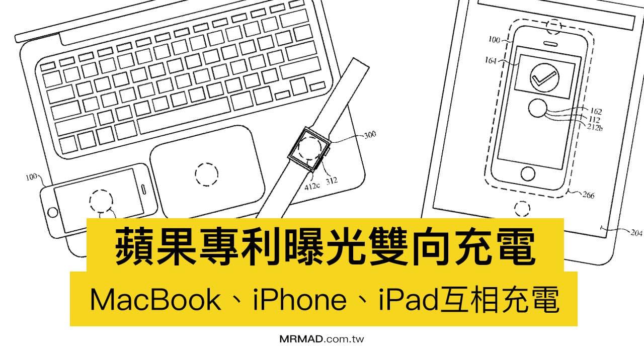 蘋果專利曝光 MacBook 、iPad、 iPhone 無線雙向充電新功能