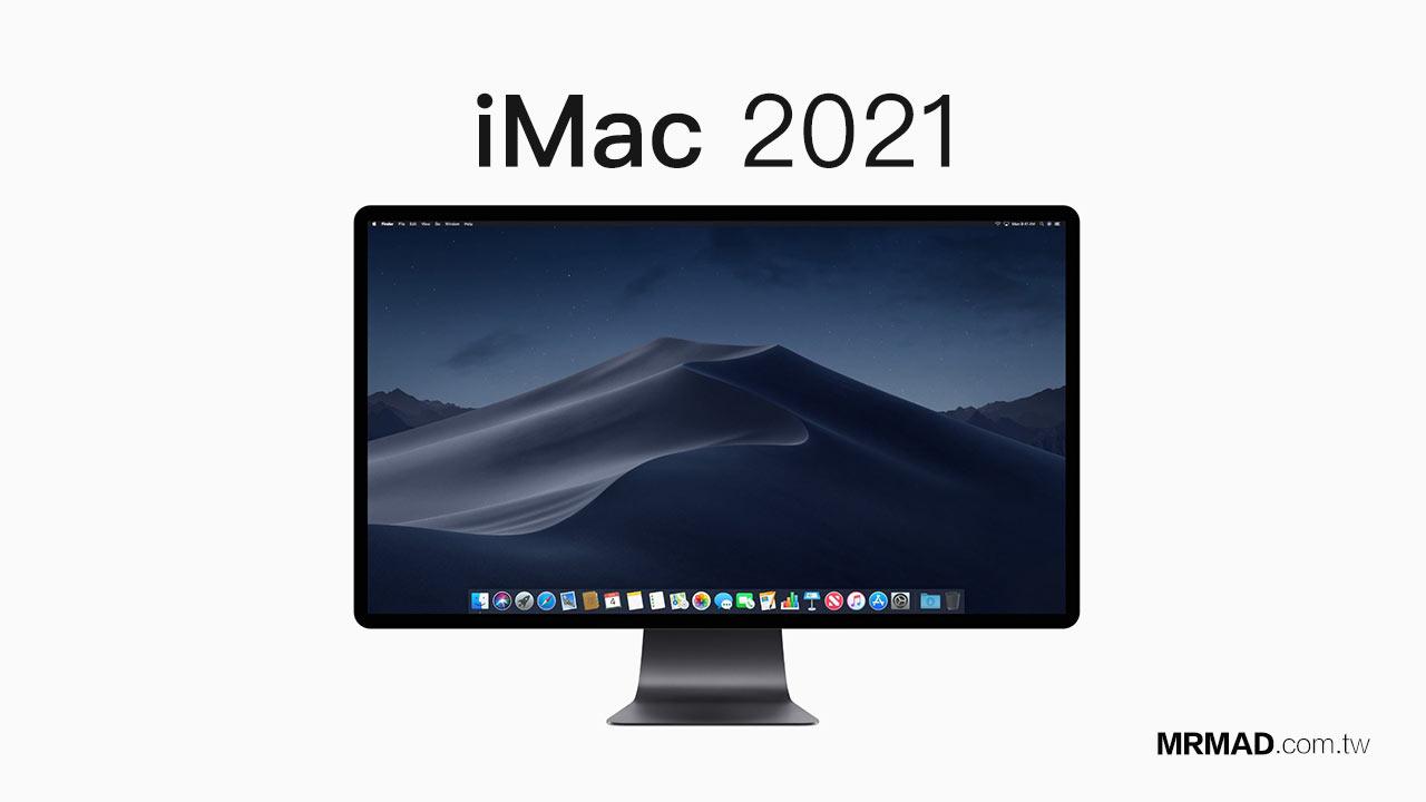 蘋果 iMac 2021 迎來10年重大更新,採用窄邊框螢幕更大