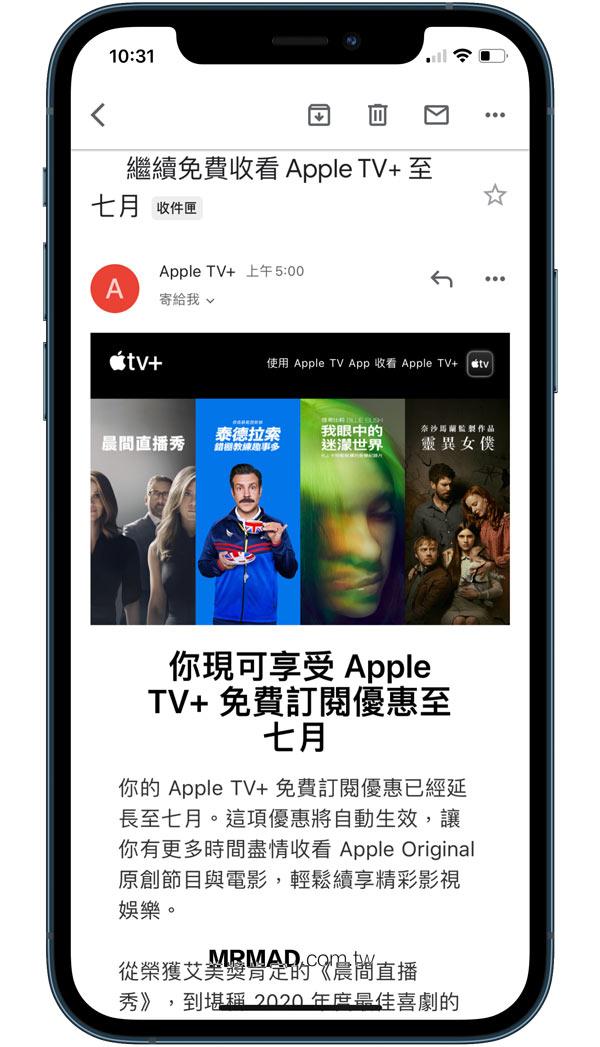Apple TV+ 免費訂閱優惠至七月是真的嗎?透過這招就能查1