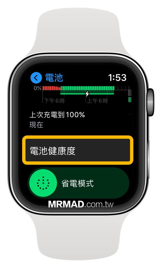 如何查詢Apple Watch 電池健康度2