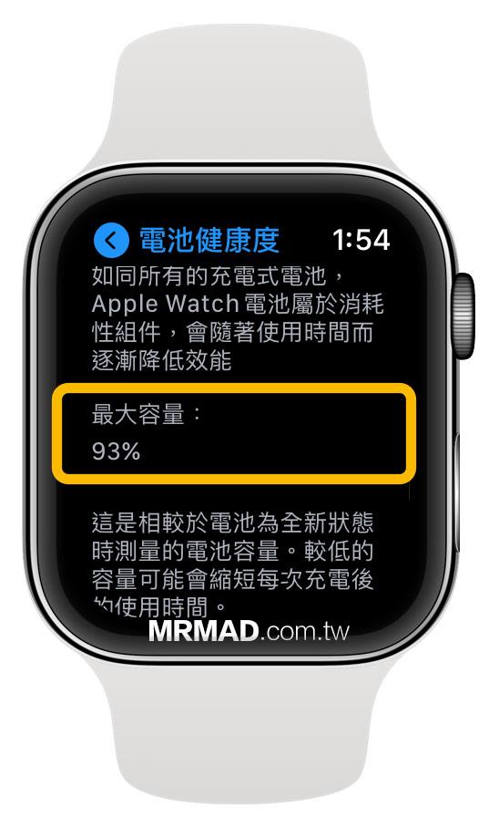 如何查詢Apple Watch 電池健康度3