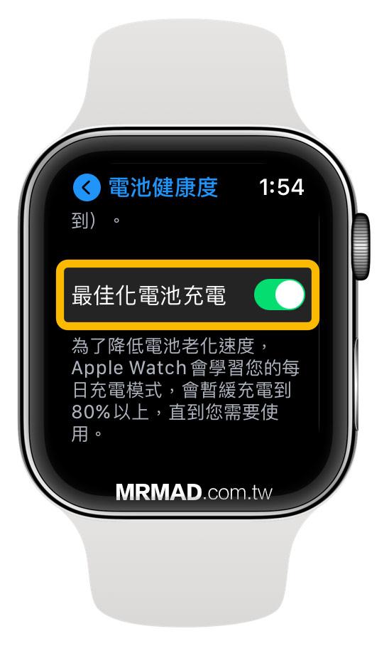 延長 Apple Watch 電池續航力