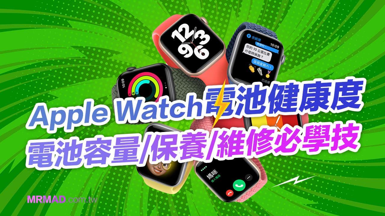 Apple Watch電池健康度查詢教學,多久該換電池與保養必學技