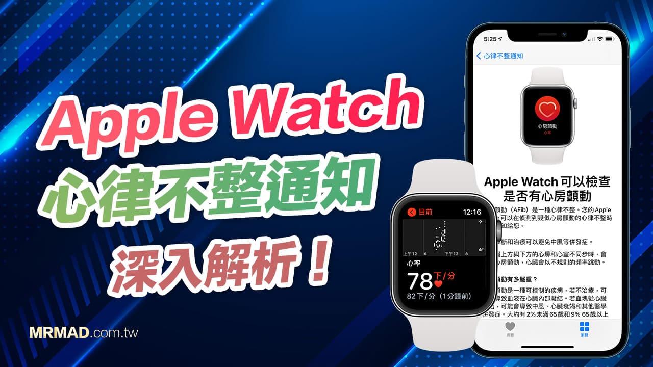 Apple Watch心律不整通知怎麼開?運作原理解析?iOS必學技巧