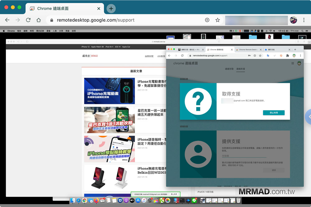 Chrome遠端桌面教學:透過手機、平板、電腦遠端控制設備