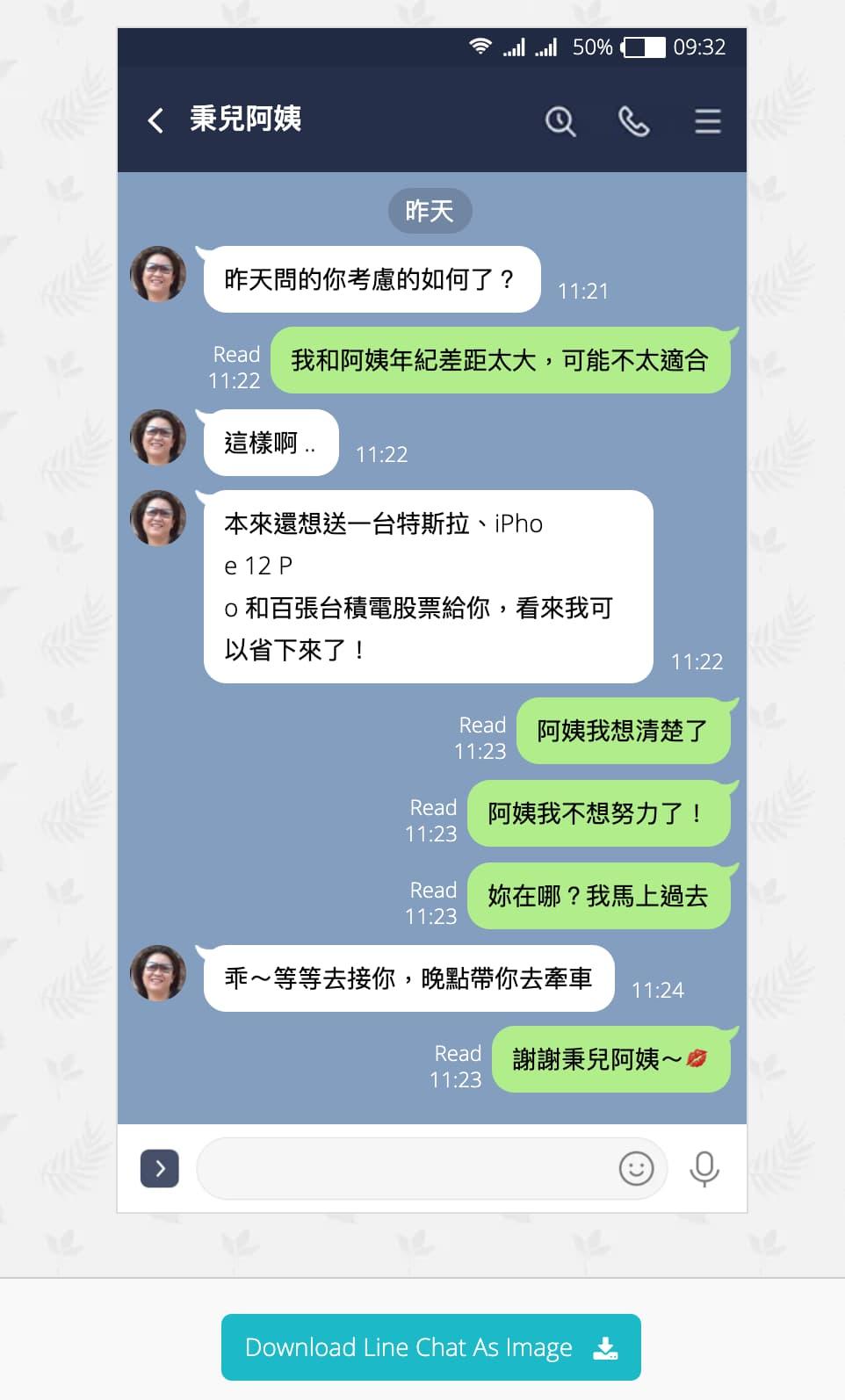 LINE對話產生器教學:阿姨我不想努力了對話輕鬆製作2