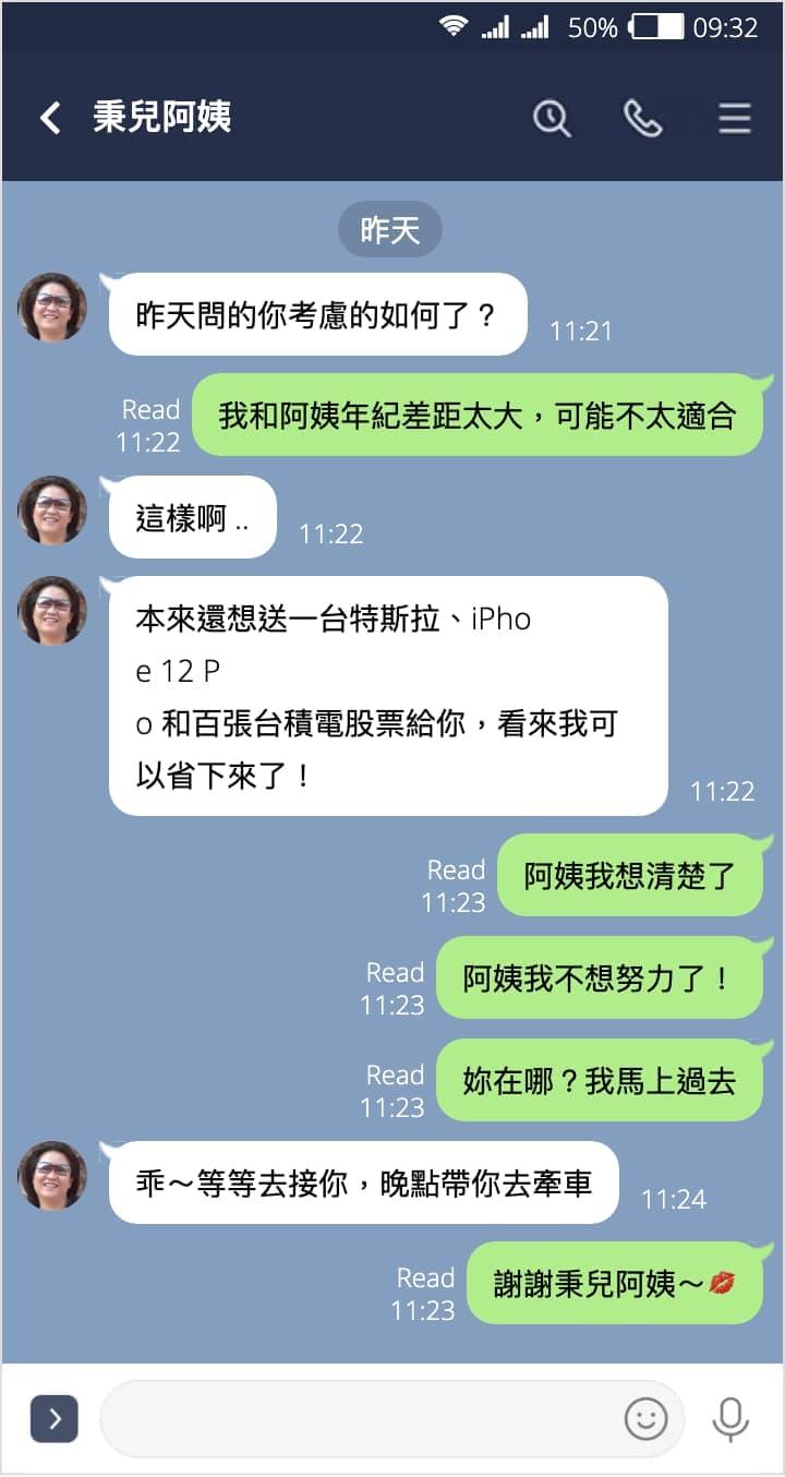 LINE對話產生器教學:阿姨我不想努力了對話輕鬆製作3