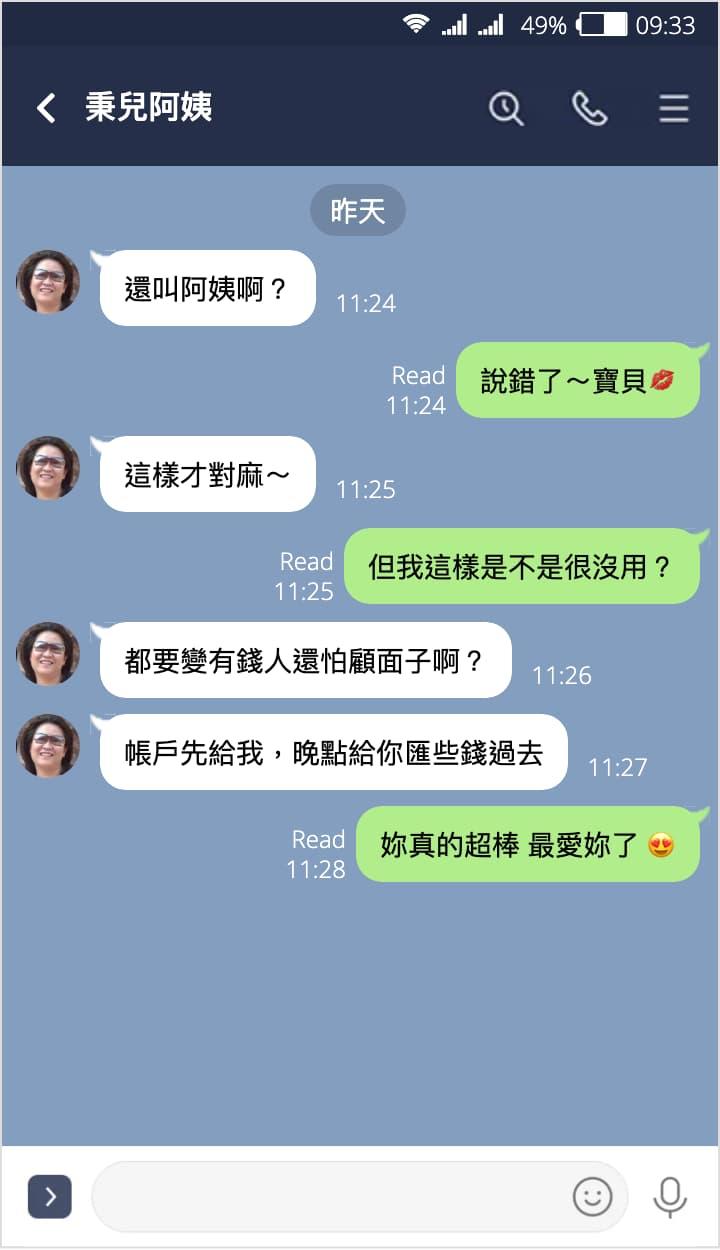 LINE對話產生器教學:阿姨我不想努力了對話輕鬆製作4