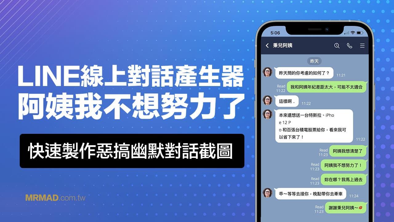 LINE線上對話產生器:製作「阿姨我不想努力了」對話技巧