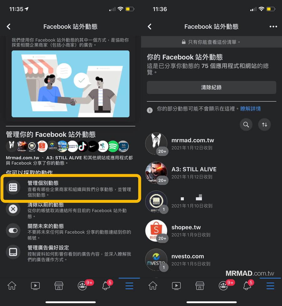 如何用 iOS / Android 查詢 FB 站外動態內容 1