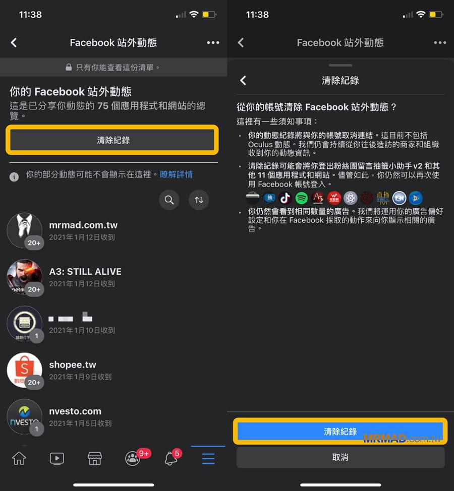 如何刪除 FB 站外動態資料