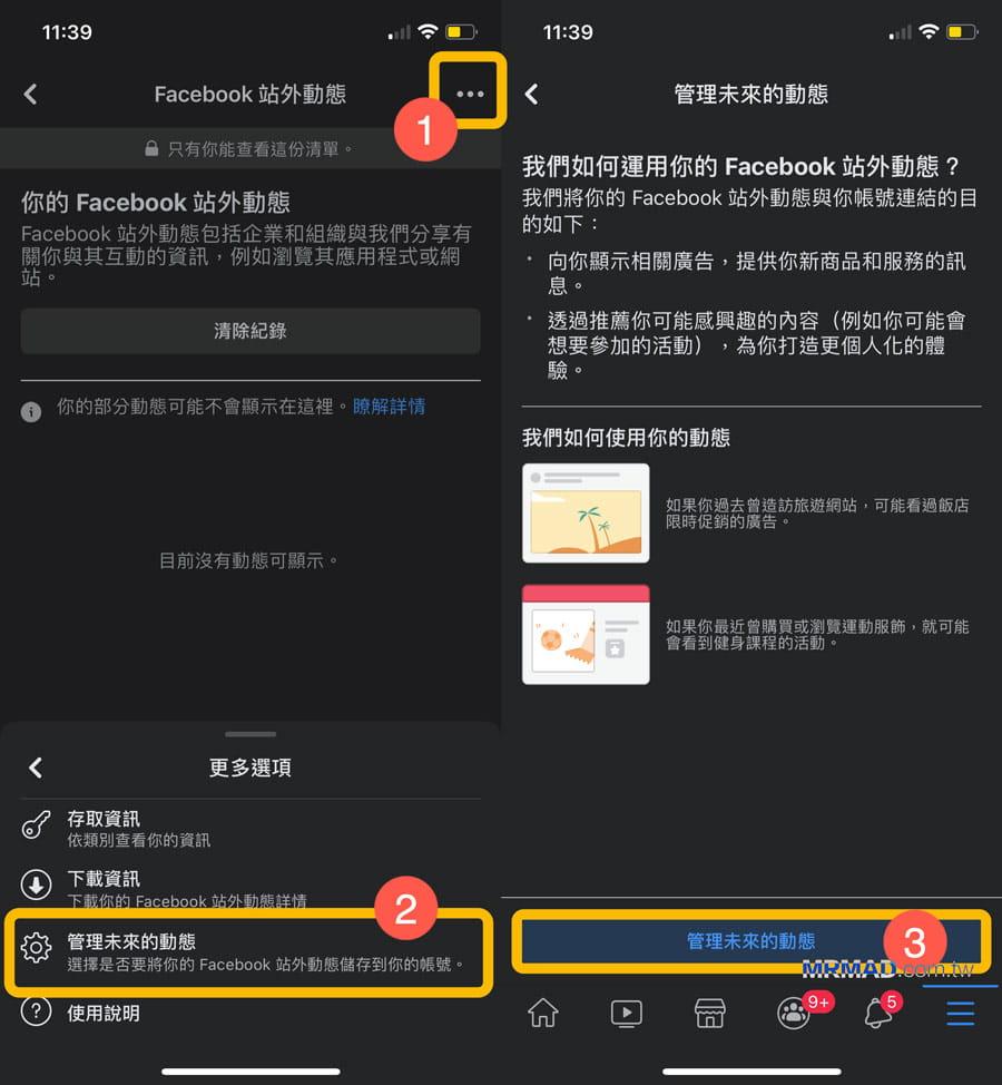 永久關閉 Facebook 站外動態功能