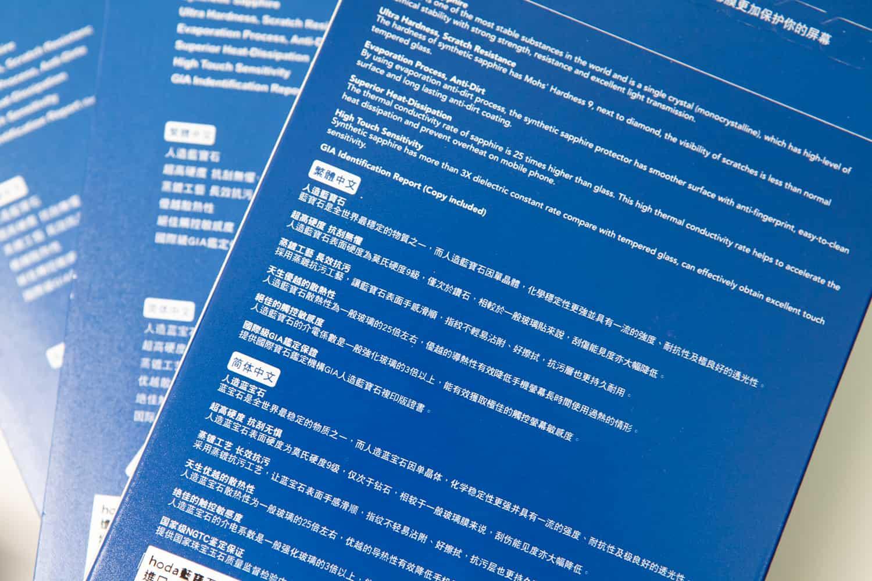 iPhone 12 hoda 藍寶石保護貼開箱5