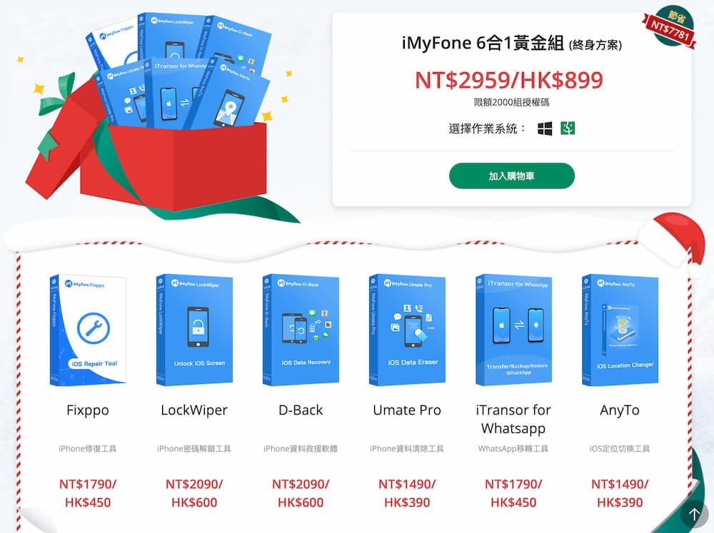 活動 1. iMyFone 6合1黃金組 ,現省 7,781