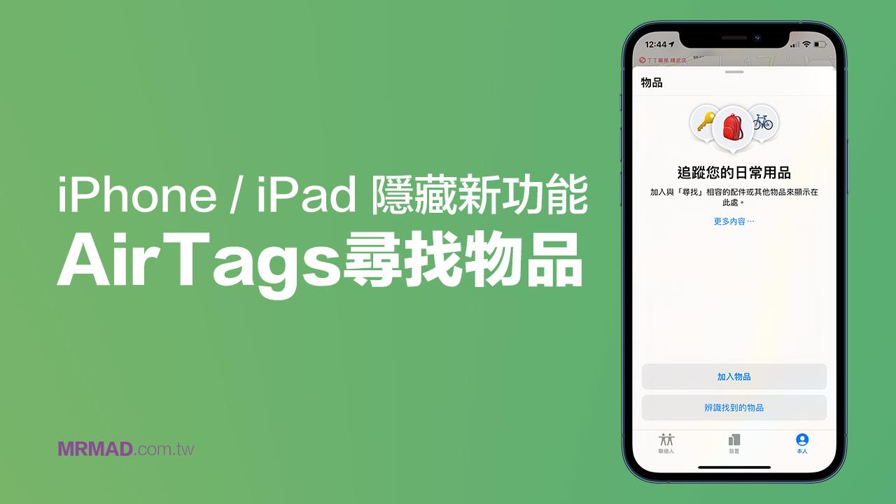 iOS 14.3偷加入隱藏AirTags尋找功能,透過Safari即可啟動