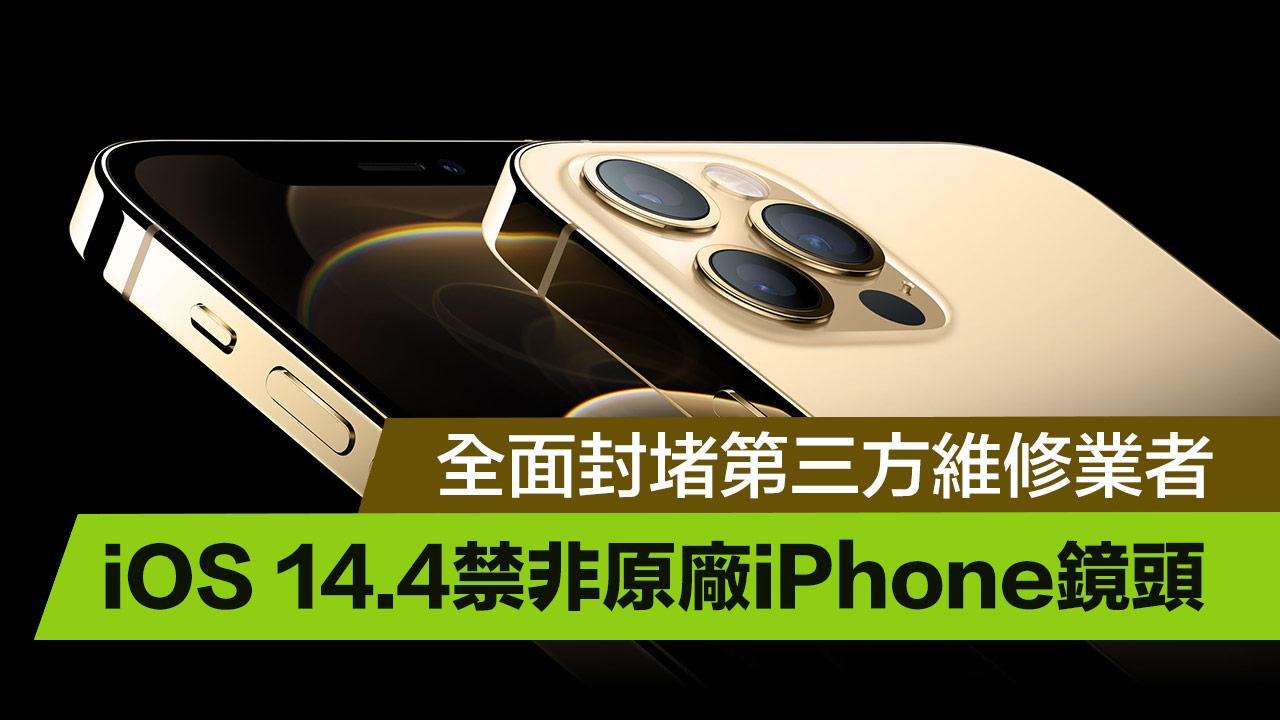 iOS 14.4 封殺非原廠iPhone 鏡頭,第三方維修業者末日?
