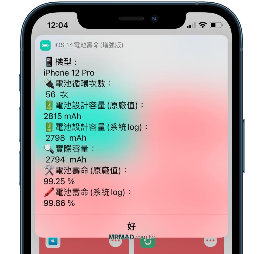 透過 iOS 14 電池壽命/電池循環次數捷徑查詢4