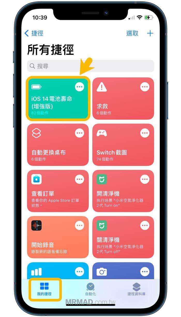 透過 iOS 14 電池壽命/電池循環次數捷徑查詢