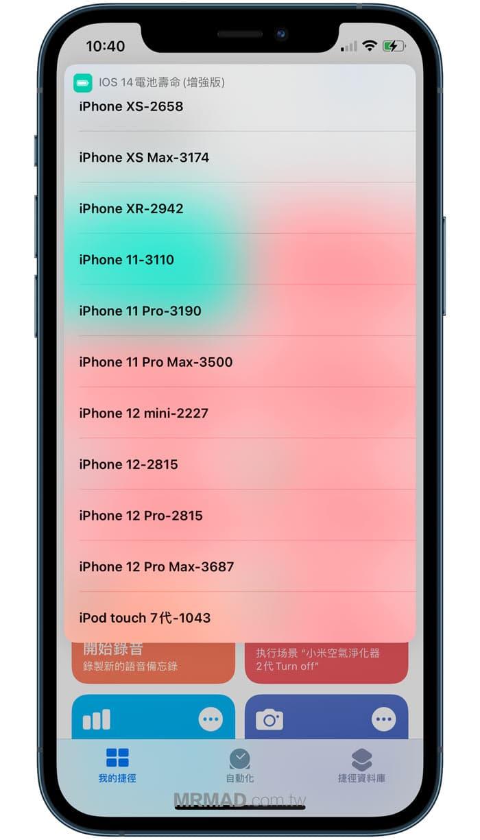 透過 iOS 14 電池壽命/電池循環次數捷徑查詢2