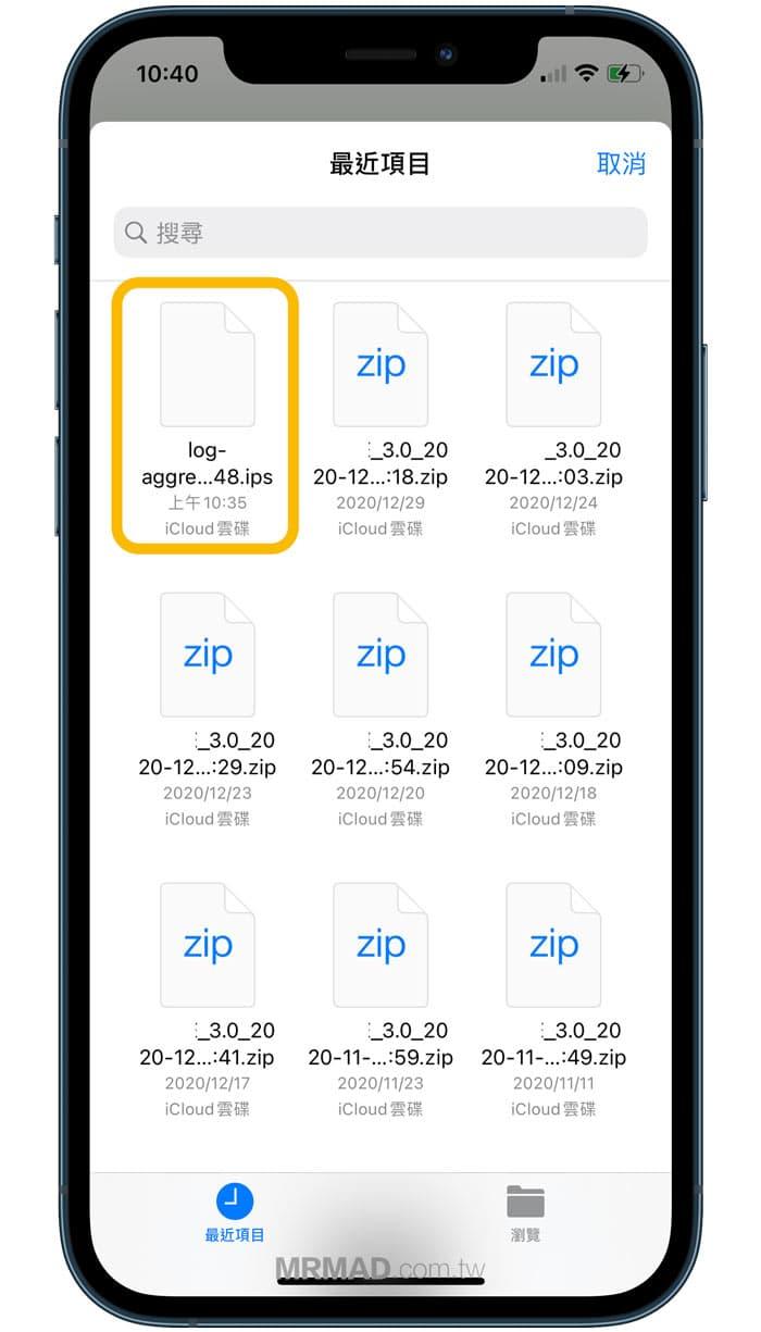 透過 iOS 14 電池壽命/電池循環次數捷徑查詢3