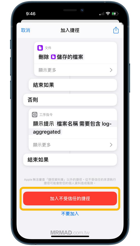 下載 iOS 14 電池壽命捷徑腳本技巧