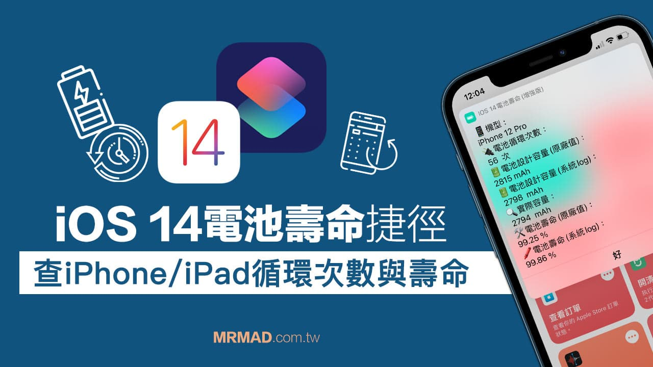 iOS 14電池壽命捷徑腳本:一鍵查iPad/iPhone電池循環次數