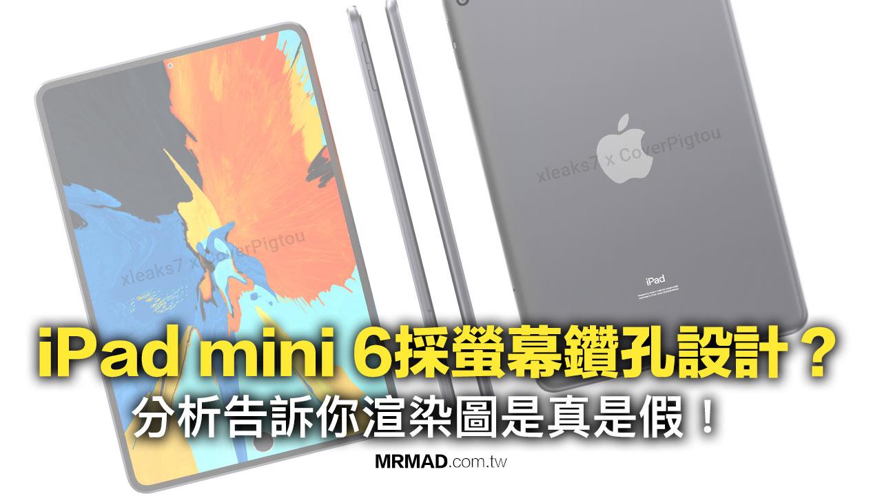 iPad mini 6 螢幕開孔和結合螢幕Touch ID?分析有可能嗎