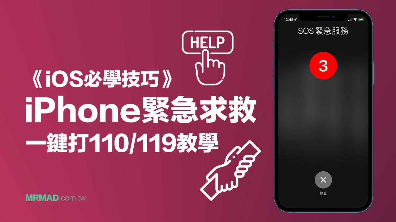 先 iphone 緊急 連絡