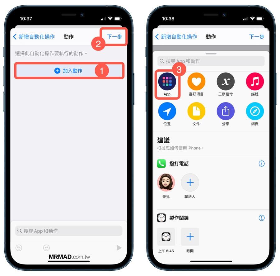 設定iPhone充電立即啟動自訂充電動畫(捷徑自動化)3