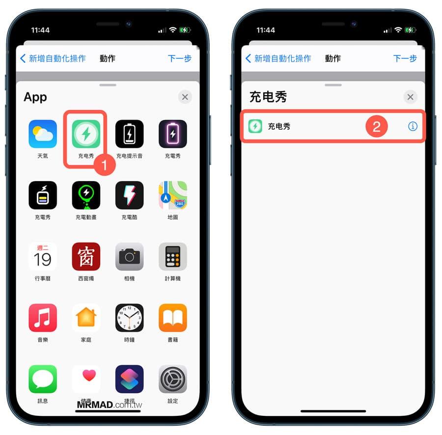 設定iPhone充電立即啟動自訂充電動畫(捷徑自動化)4