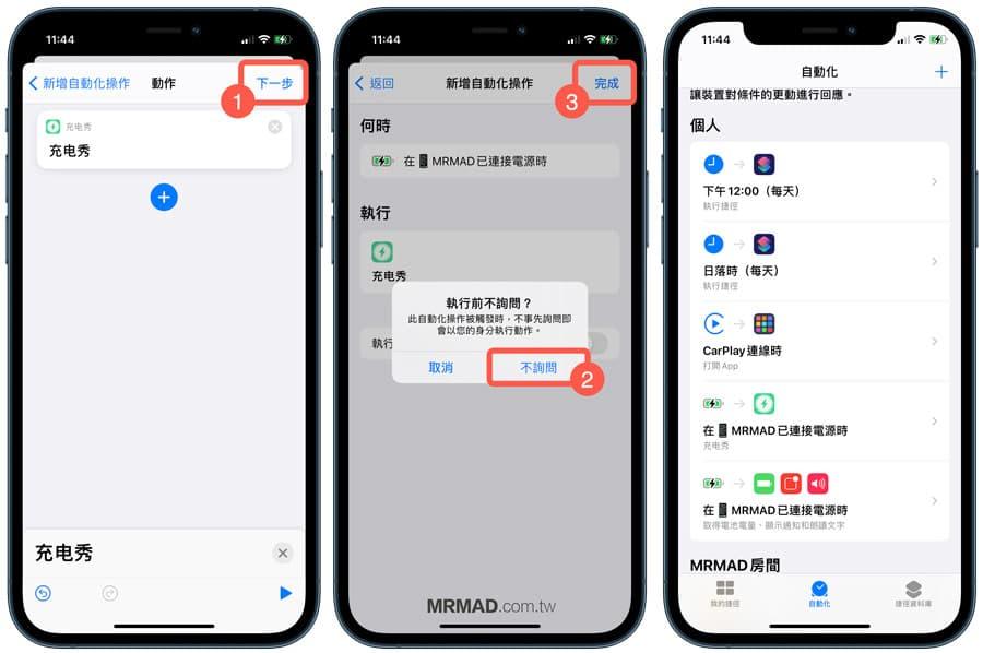 設定iPhone充電立即啟動自訂充電動畫(捷徑自動化)5