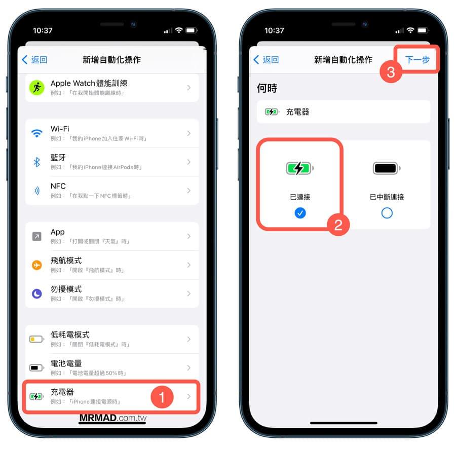 設定iPhone充電立即啟動自訂充電動畫(捷徑自動化)1