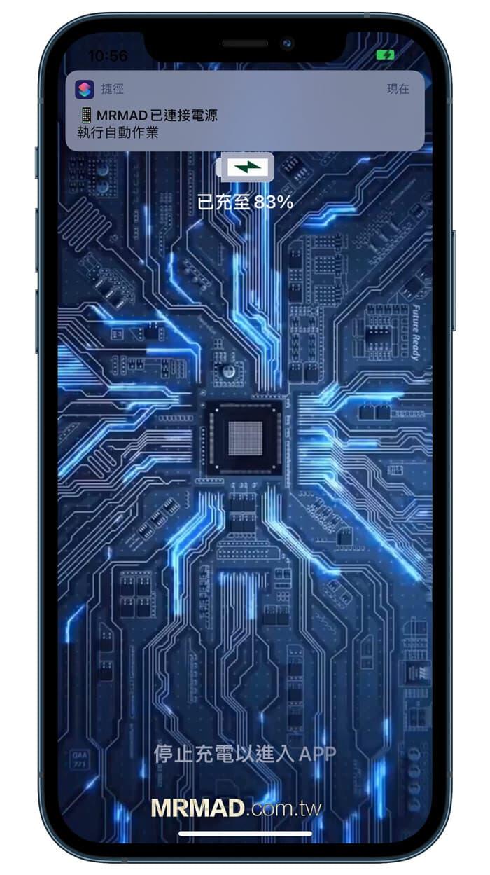 設定iPhone充電立即啟動自訂充電動畫(捷徑自動化)6