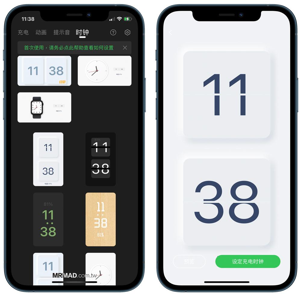iPhone充電動畫下載與設定教學 充電秀6