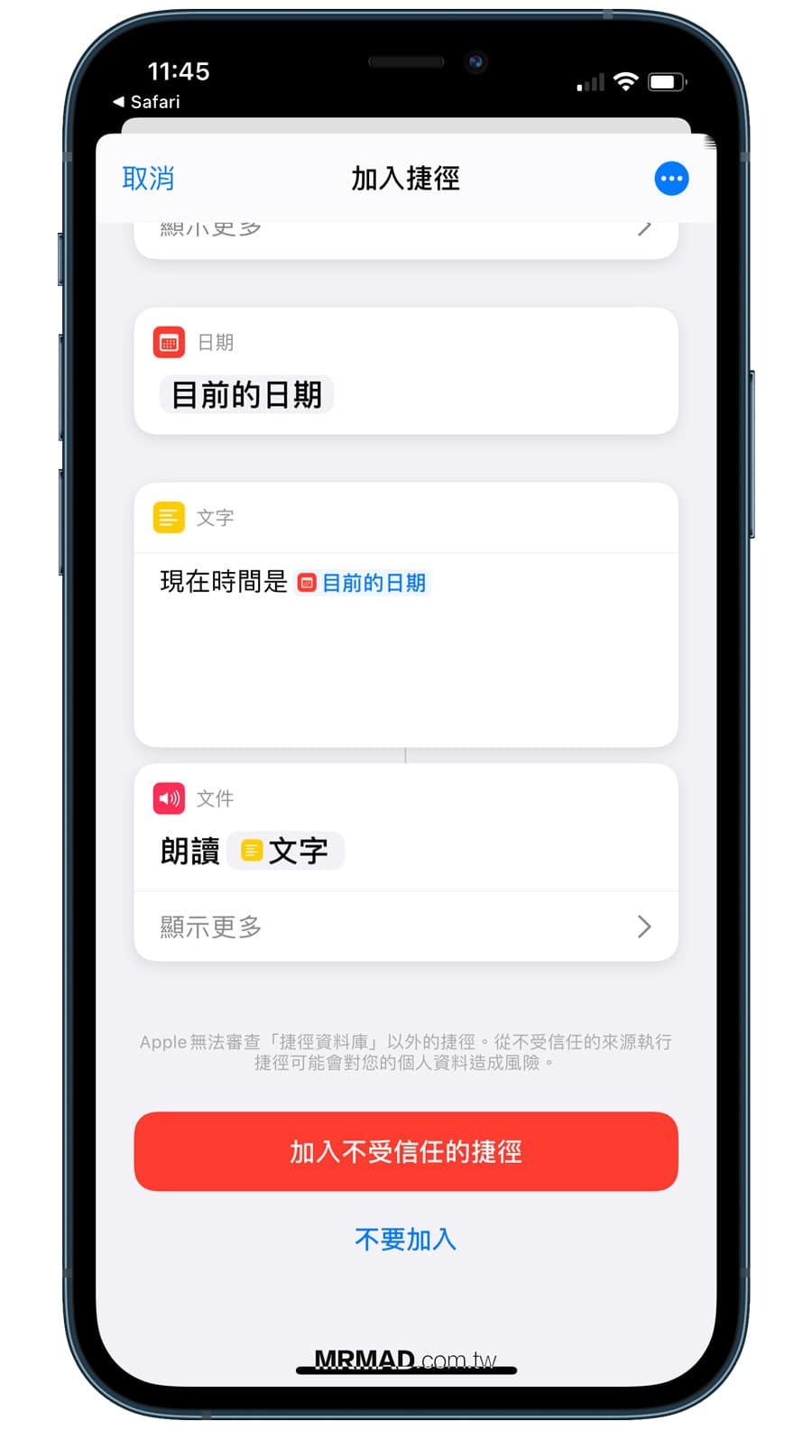 iPhone語音報時、整點報時如何設定?用捷徑自動化輕鬆實現