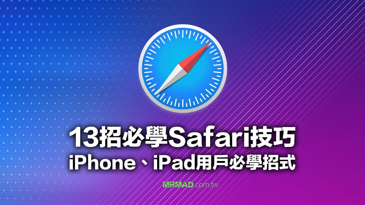 Safari教學技巧大公開!13招iPhone和iPad用戶必學招式